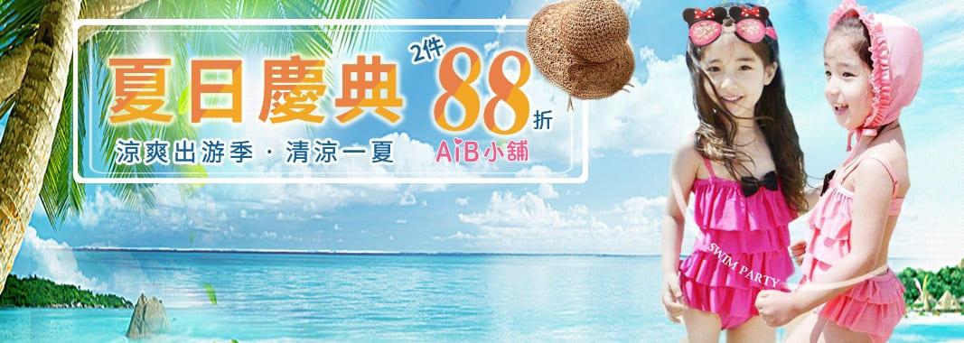 AIB小舖 夏日慶典 2件88折