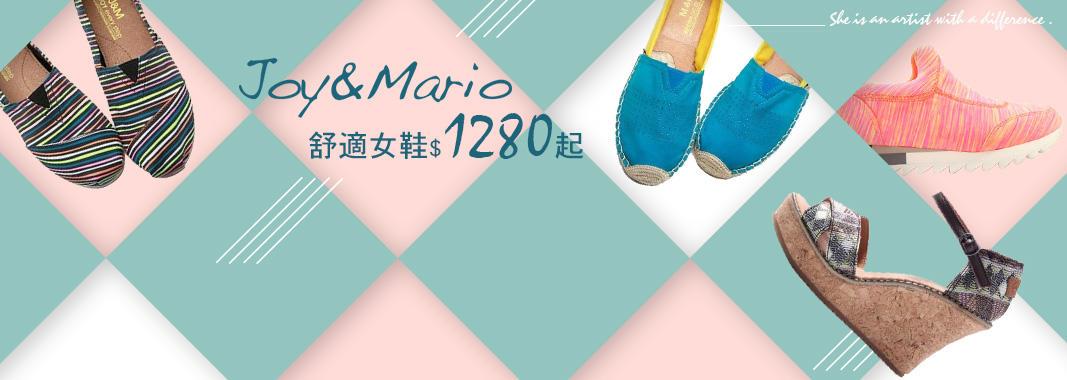 舒適女鞋1280元起