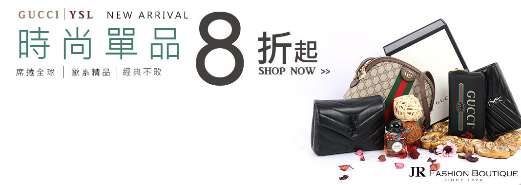 JR名牌精品時尚單品 8折