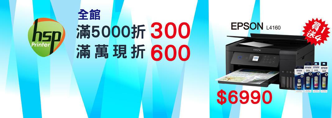 浩昇科技★5000折300