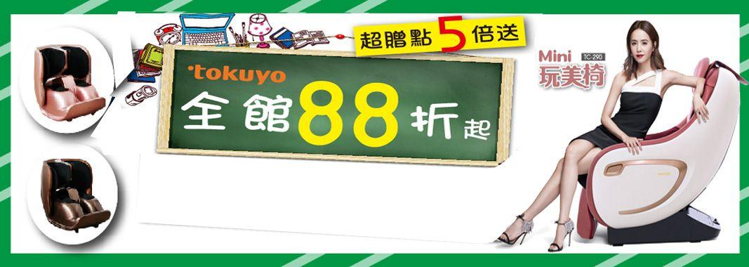 tokuyo 全館88折起 點數加碼5倍