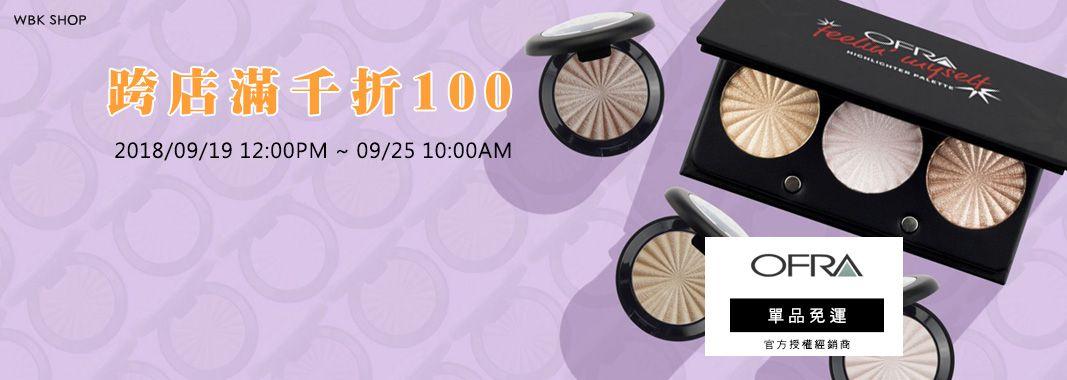 WBK SHOP 跨店滿減折100
