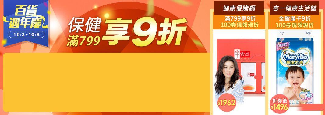 百貨慶 保健/醫療滿額9折+領100券