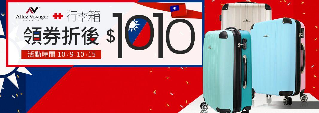 雙十同慶 行李箱均價$1010