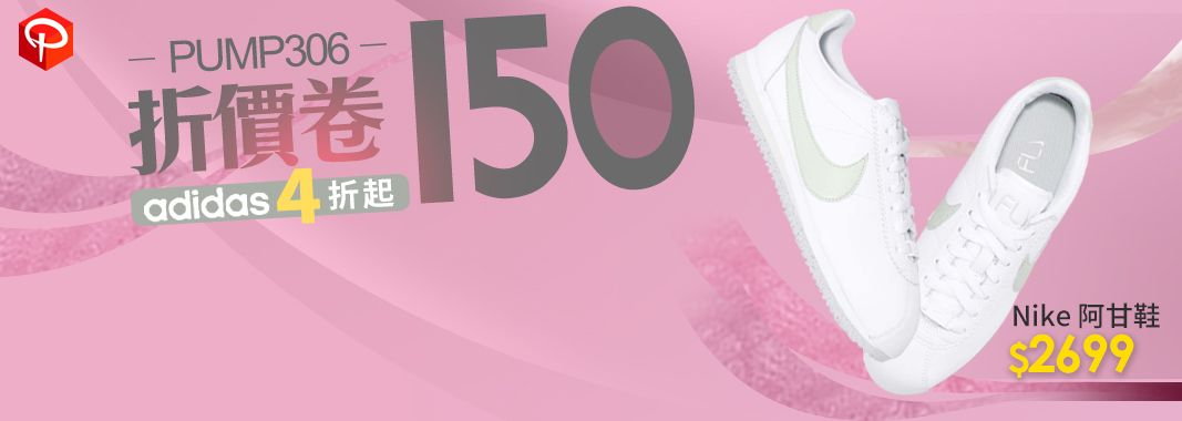 pump306 領150折價券