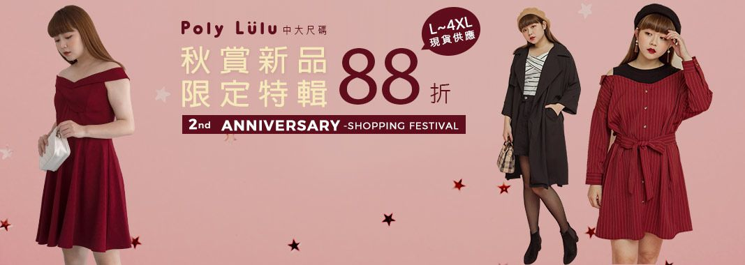 秋賞新品88折