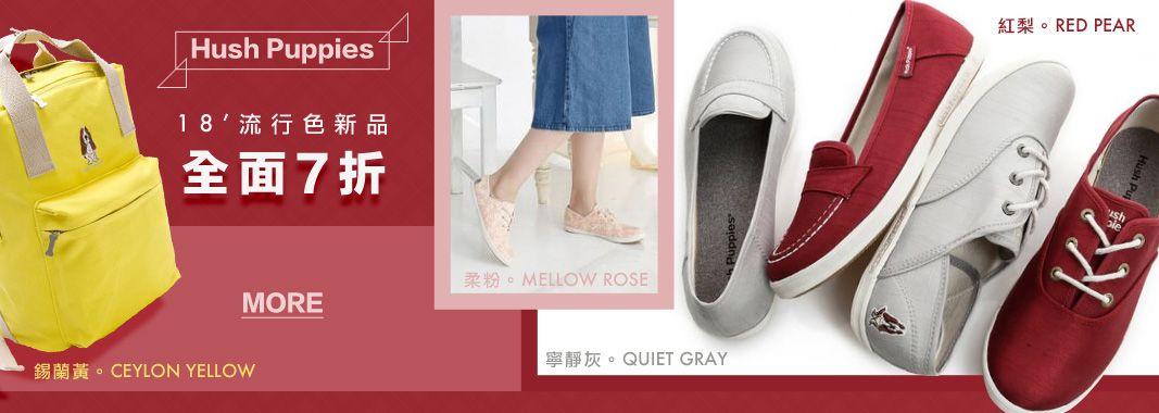 男女休閒鞋包 新品上市7折