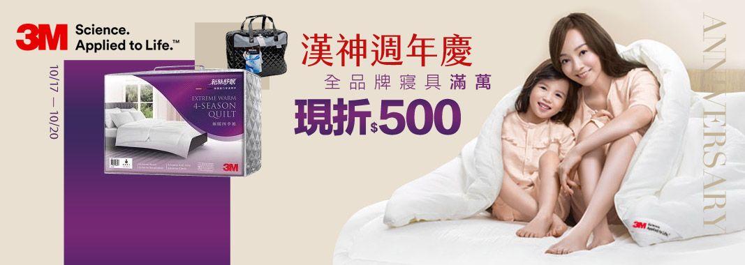 寢具滿萬現折500元