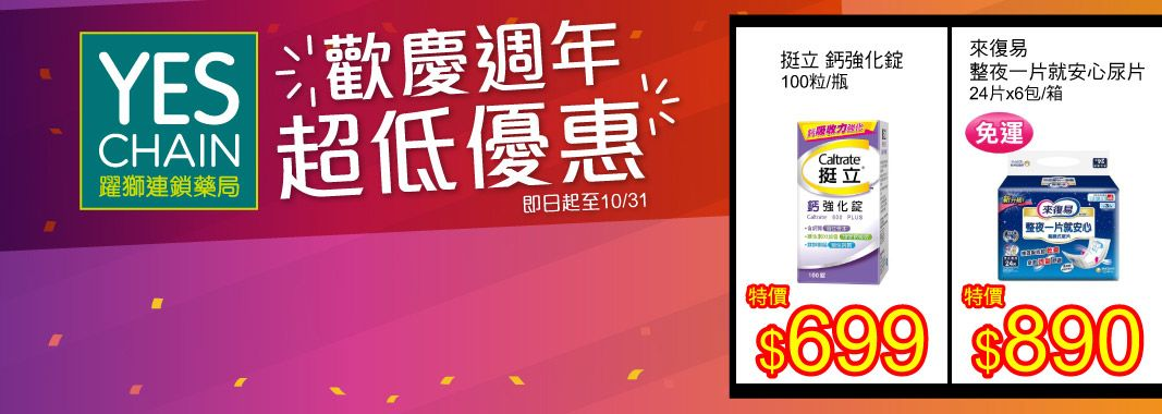 躍獅藥局 週年慶現折$168
