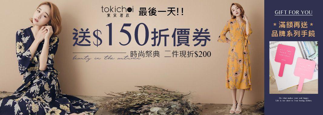 送150券