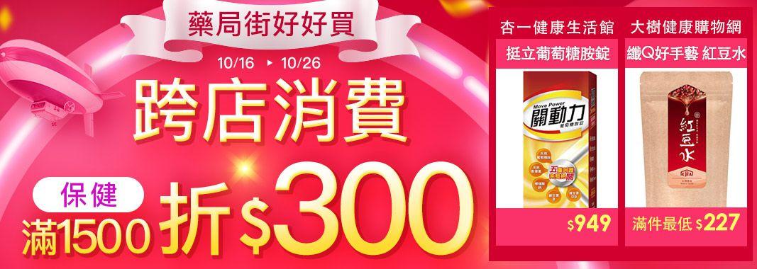 藥局街 保健跨店消費滿額折300