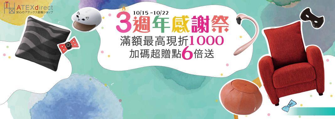 TEX日本按摩抱枕第一品牌