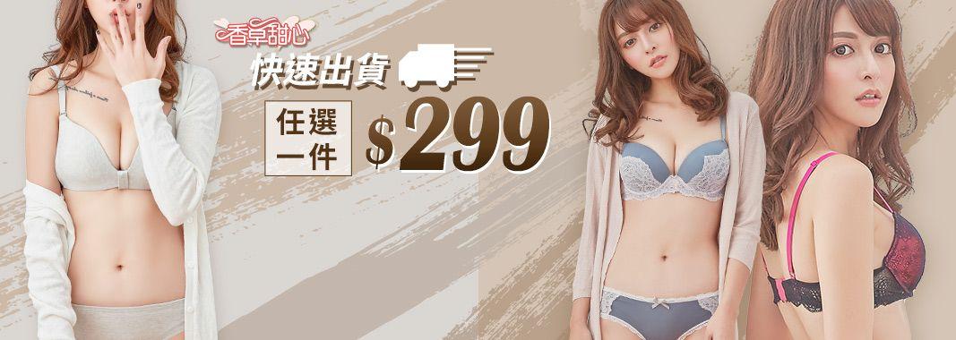 香草甜心★均一價299