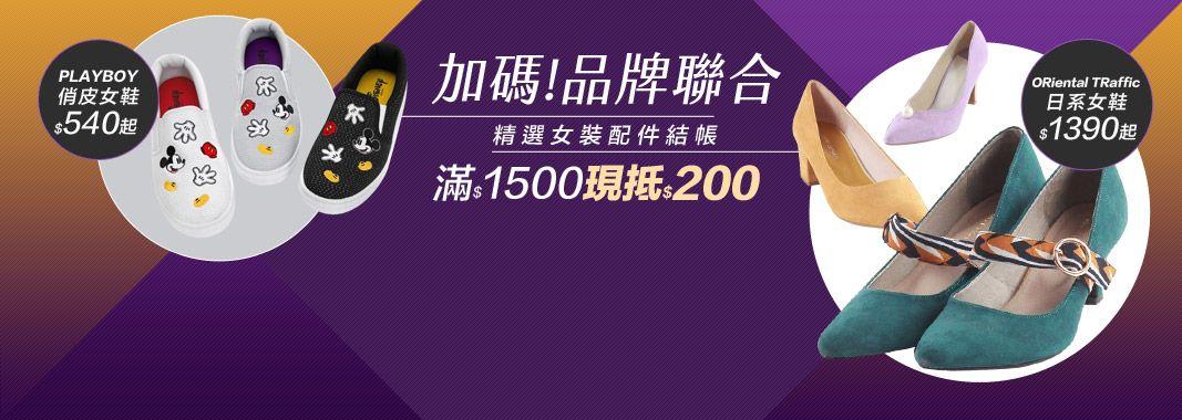 週慶精選女裝配件結帳滿1500現抵200