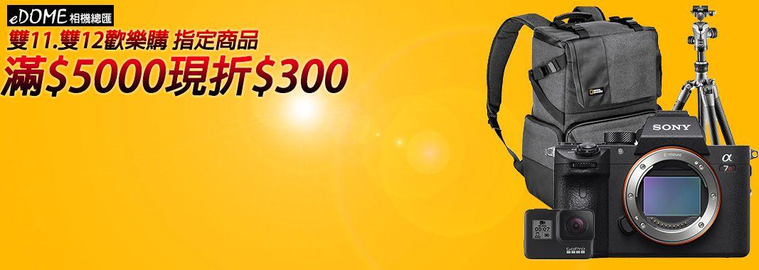 edome★滿5000折300