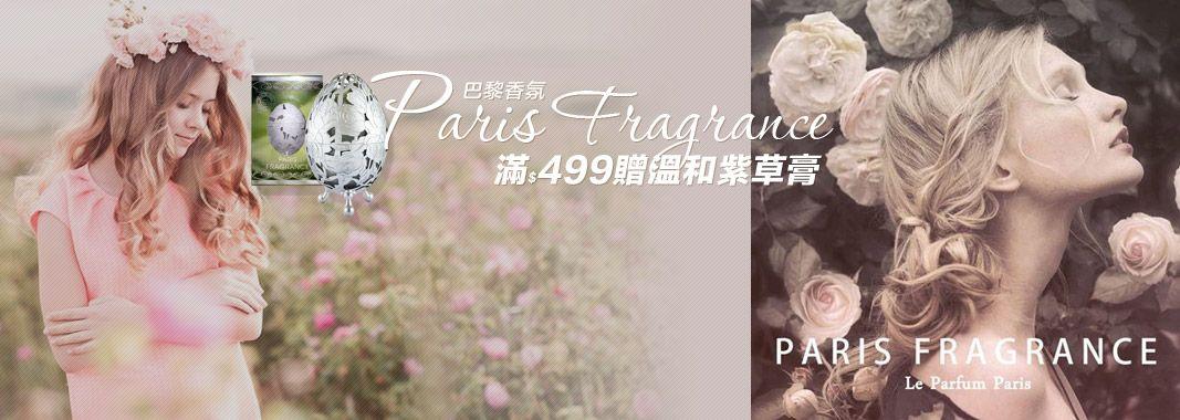 全館消費滿499元即贈溫和紫草膏5g