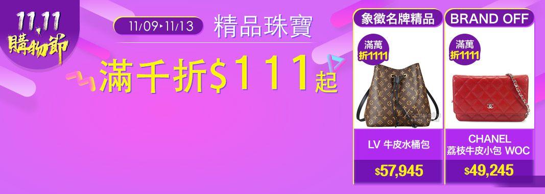 精品珠寶折價券折1111