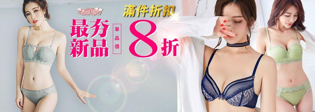 香草甜心★新品8折