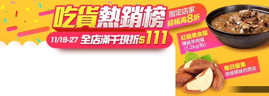 吃貨熱銷榜 全店滿千折111