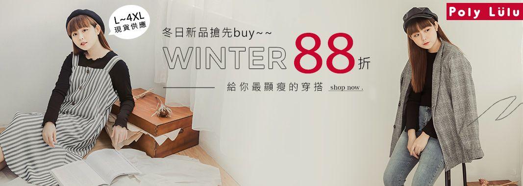 冬日新品88折