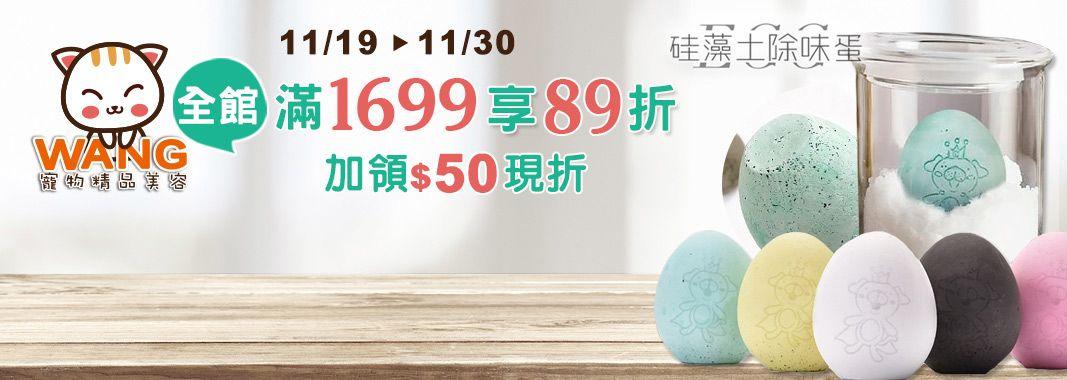 Wang 滿額89折+領50現折