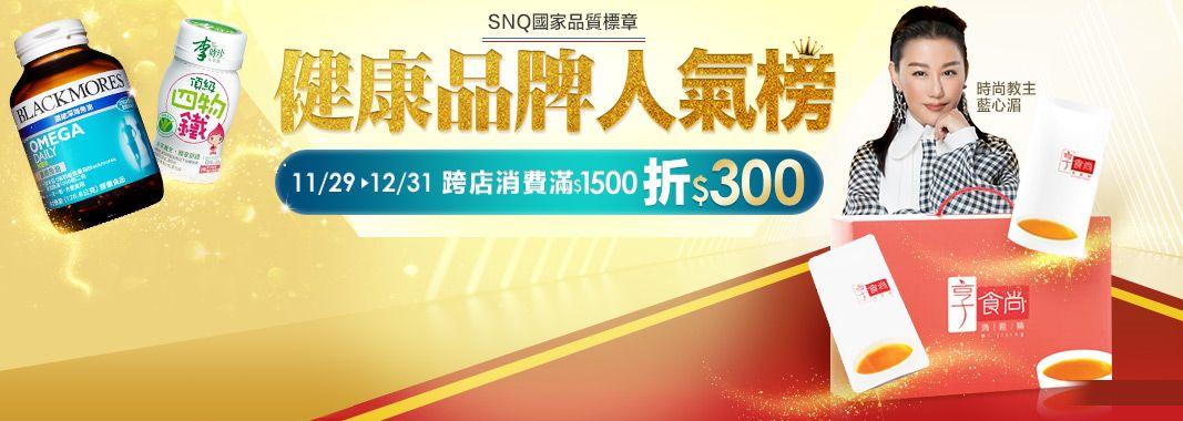 SNQ人氣榜 跨店滿額折300