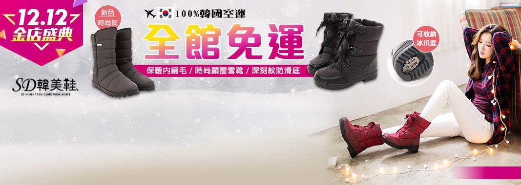 SD韓美鞋全館免運