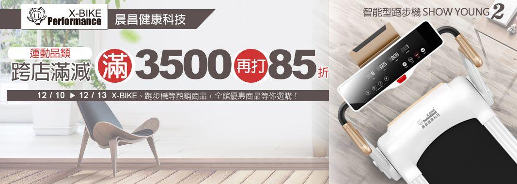 晨昌跨店滿額享85折