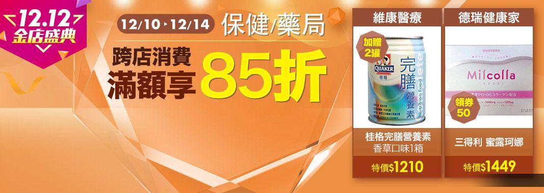 雙12保健/藥局 跨店85折