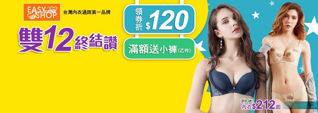 EASY SHOP★今日120元折價券