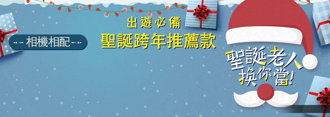 edome★聖誕跨年必備推薦