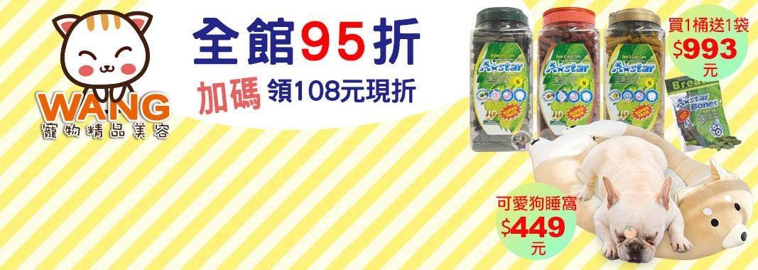 Wang 全店95折+領108現折