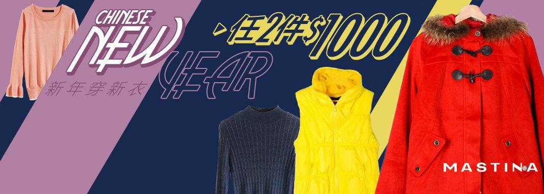 新年穿新衣 任搭兩件均一價1000元