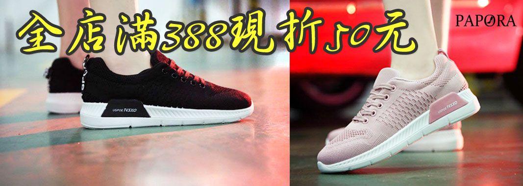 PAPORA美鞋 滿額折50元