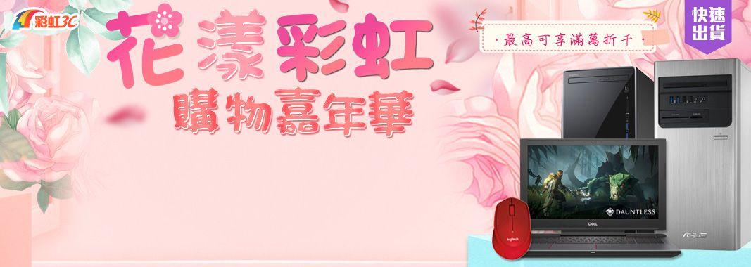彩虹3C★雙11瘋狂購物節