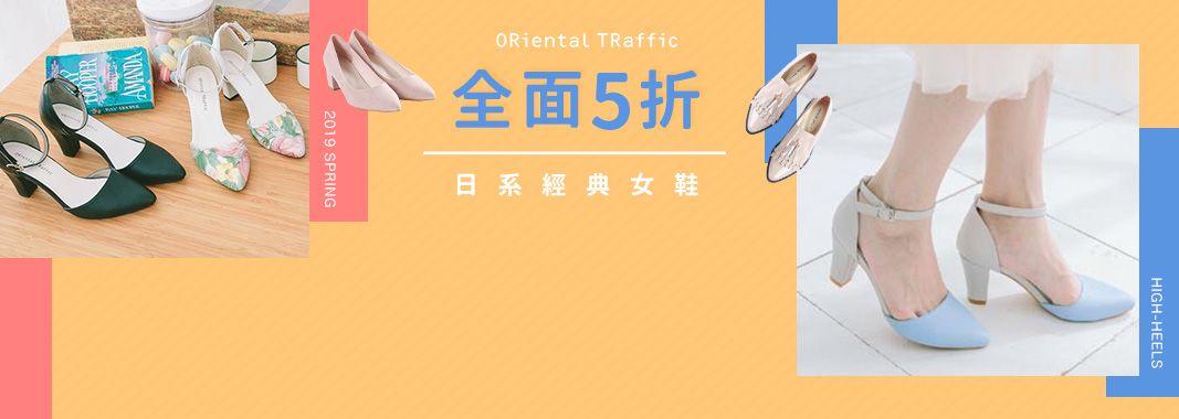 日系經典女鞋全品牌5折