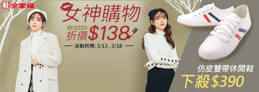 鞋全家福購物網 折價$138