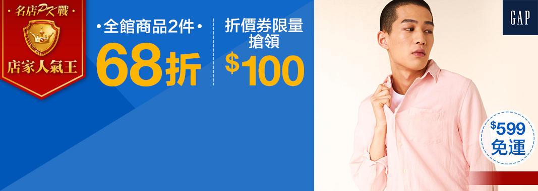 Gap官方旗艦館 現領折100元券