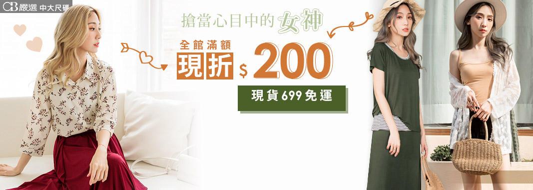 OB嚴選 中大尺碼 滿額現折200元