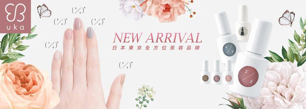 日本東京全方位美容品牌-uka彩色底油
