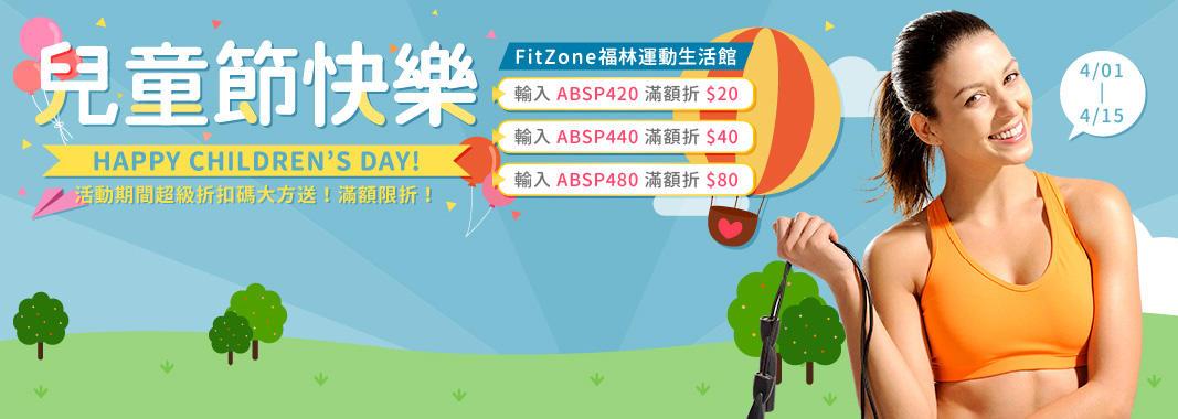 FitZone福林運動生活館