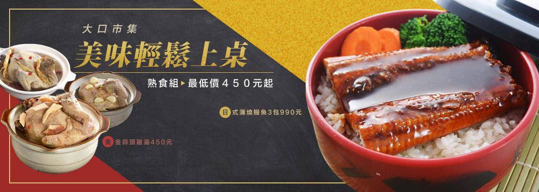 日式蒲燒鰻魚5包組(200g/包)特價1