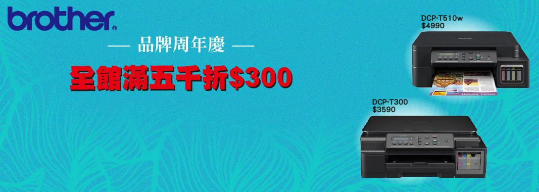 浩昇科技★滿額折3百