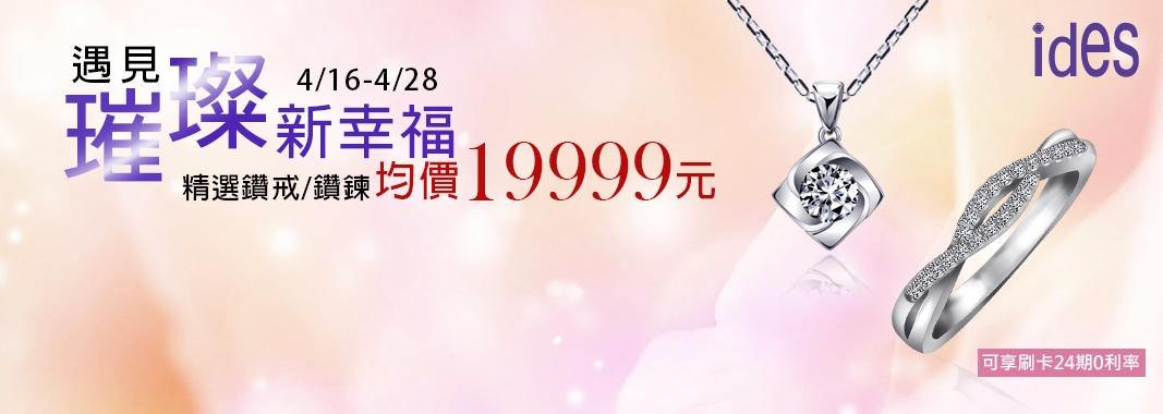 ides愛蒂思 精選系列均價19999