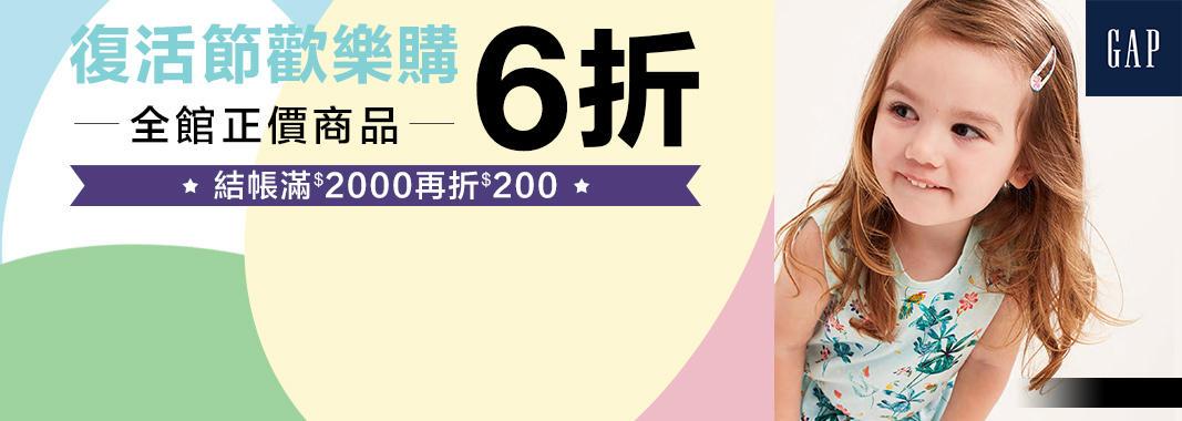 Gap官方旗艦館 正價商品6折