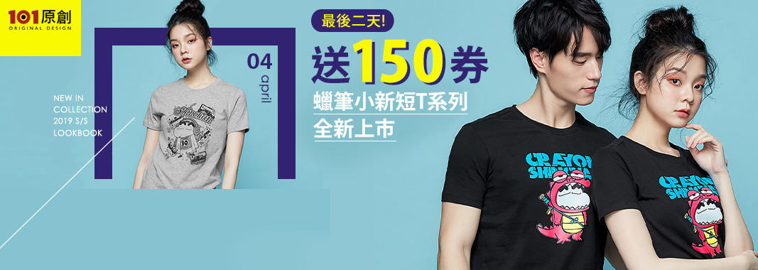 101原創 送150元券