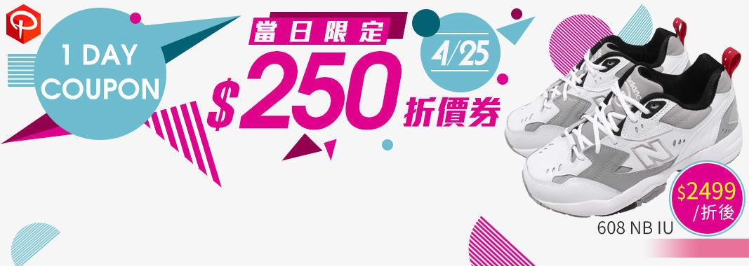 pump306 一日限定250折價券
