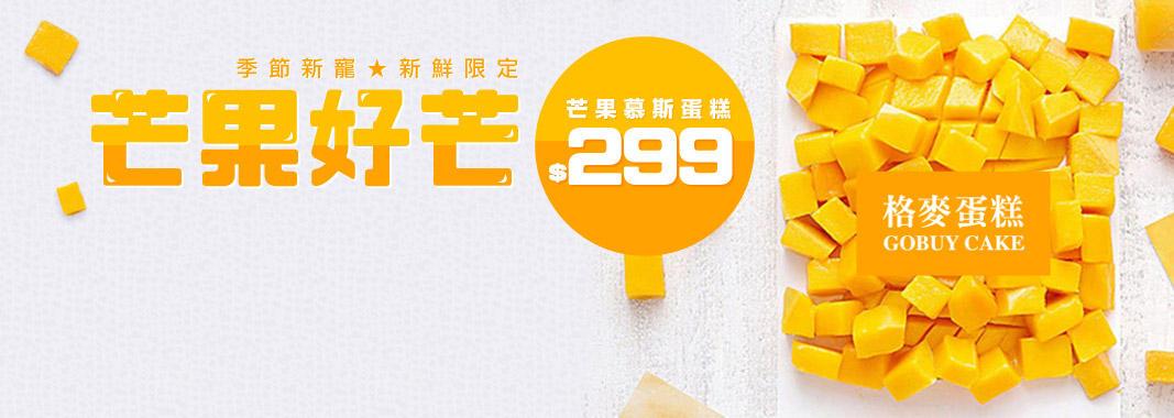 ★季節限定《芒果好芒》★特價299元
