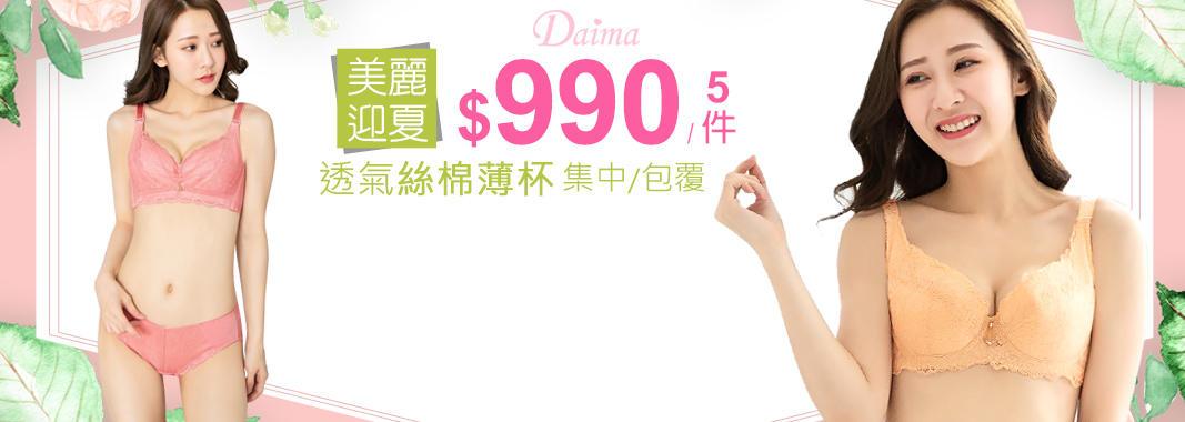 黛瑪DAIMA 5件990