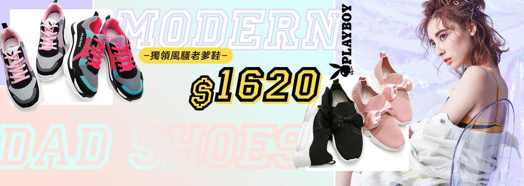 獨領風騷Modern兔兔老爹鞋 1620